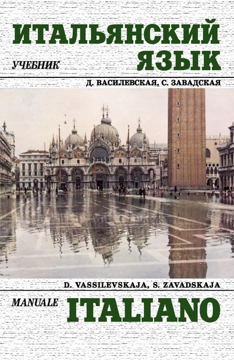 Учебники Для Изучения Итальянского Языка